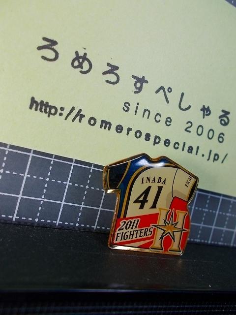 ◆【ピンバッジ】2011年♯41稲葉篤紀/Atsunori Inaba/北海道日本ハムファイターズ【ピンズ/ピンバッチ/野球】東京ヤクルトスワローズ