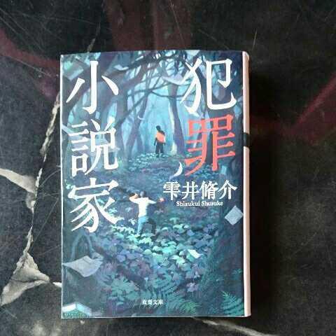 犯罪小説家/雫井脩介 ◆書籍/古本/文庫本/小説/