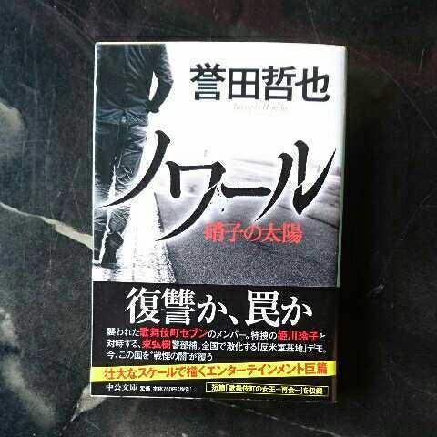 ノワール 硝子の太陽/誉田哲也 ◆書籍/古本/文庫本/小説/