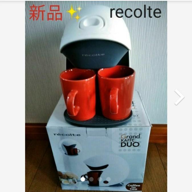 レコルト コーヒーメーカー ホワイト&レッド 最終価格!