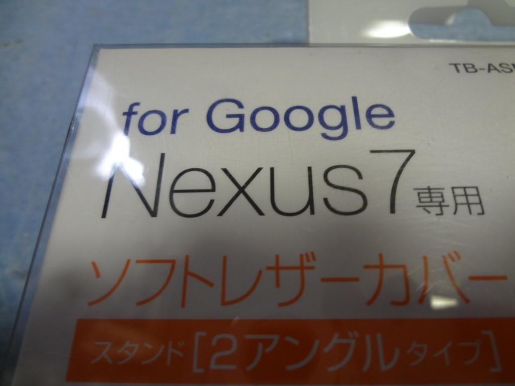 カバー Google Nexus7 フラップ付き スタンド2段階調整 ブラック_画像2