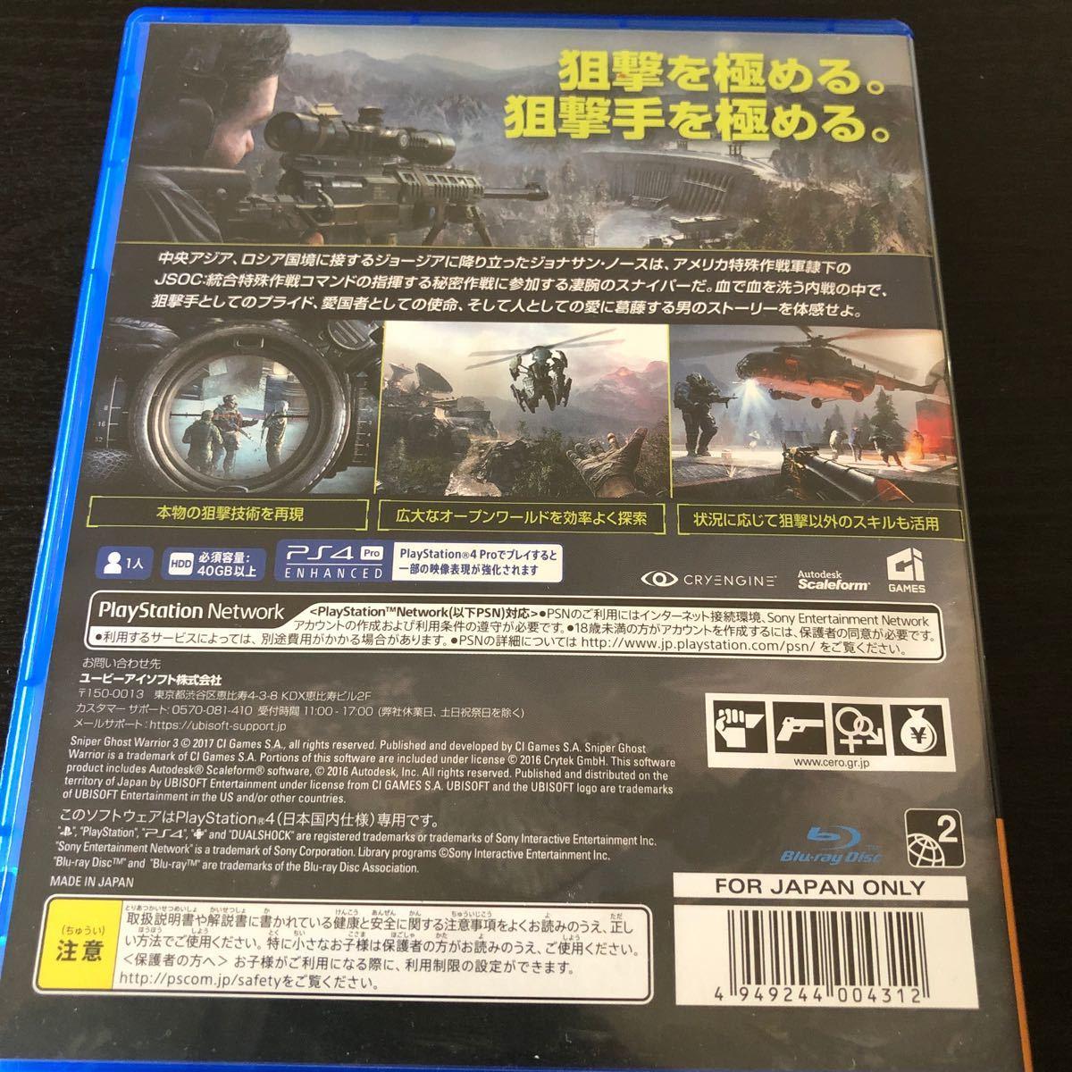 【PS4】 スナイパー ゴーストウォリアー3