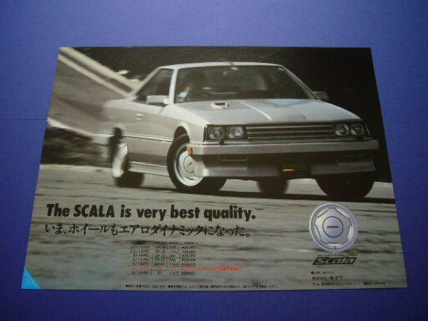 R30 スカイライン ホイール広告 検:ポスター カタログ_画像1