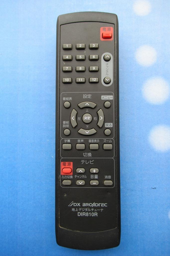 DX BROCADREC DIR810R 地上デジタルチューナーリモコン 管理番号U-1243_画像1