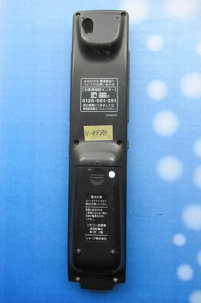 ジャンク品 SHARP シャープ GA688PA BDレコーダー リモコン BD-HDS22 管理番号V-4998_画像2