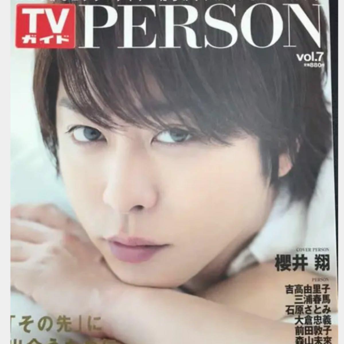 新品 TVガイド テレビガイド PERSON パーソン vol.7 三浦春馬