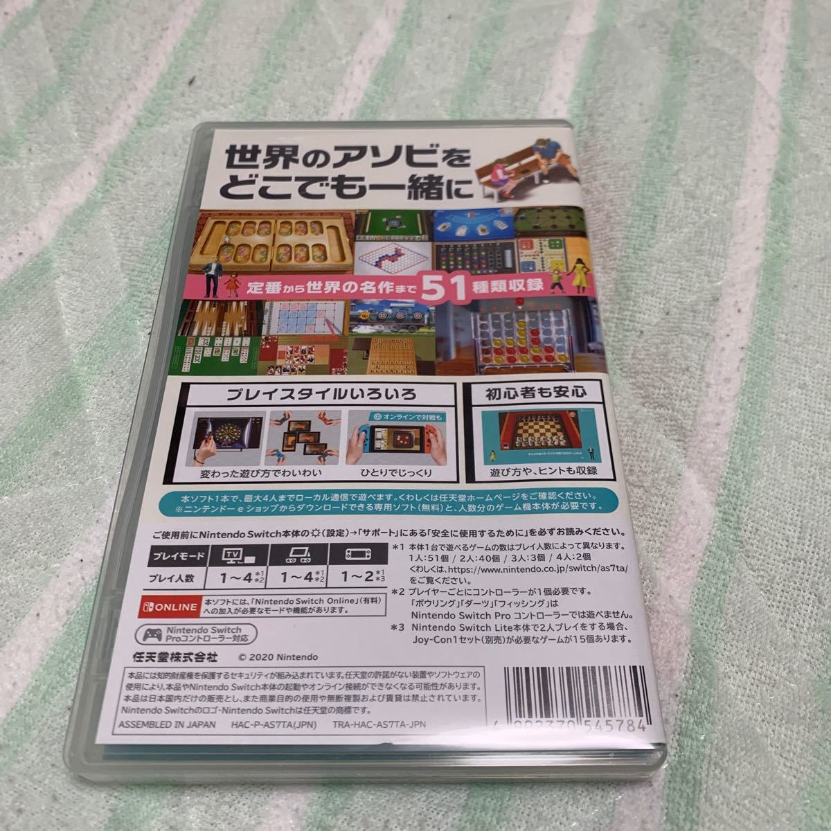 【Switch】 世界のアソビ大全51