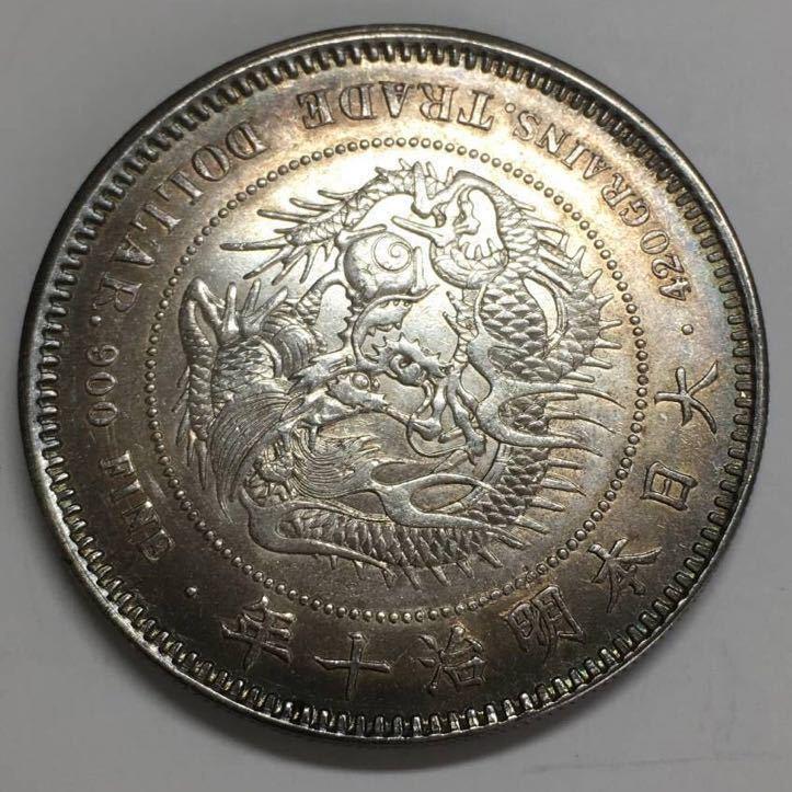 貿易銀 明治10年 銀貨 古錢 _画像1