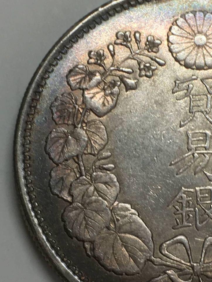 貿易銀 明治10年 銀貨 古錢 _画像6