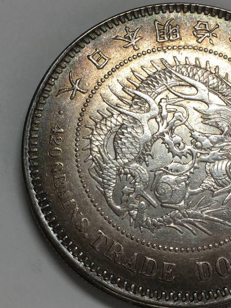 貿易銀 明治10年 銀貨 古錢 _画像4