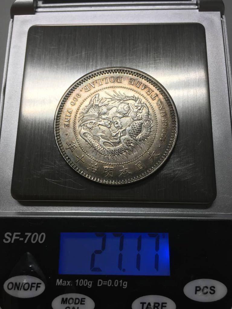 貿易銀 明治10年 銀貨 古錢 _画像7