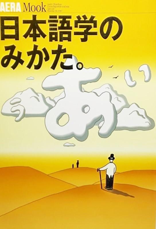 日本語学のみかた。 (アエラムック30) /朝日新聞社_画像1