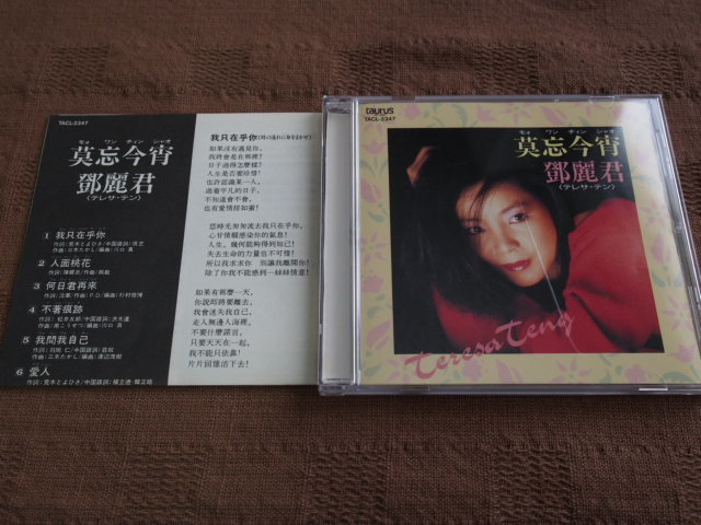 CD テレサ・テン 莫忘今宵 TACL-2347 鄧麗君_画像1