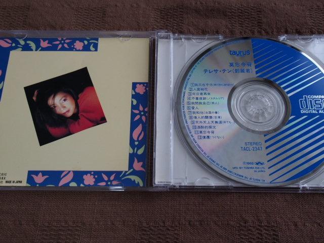CD テレサ・テン 莫忘今宵 TACL-2347 鄧麗君_画像2