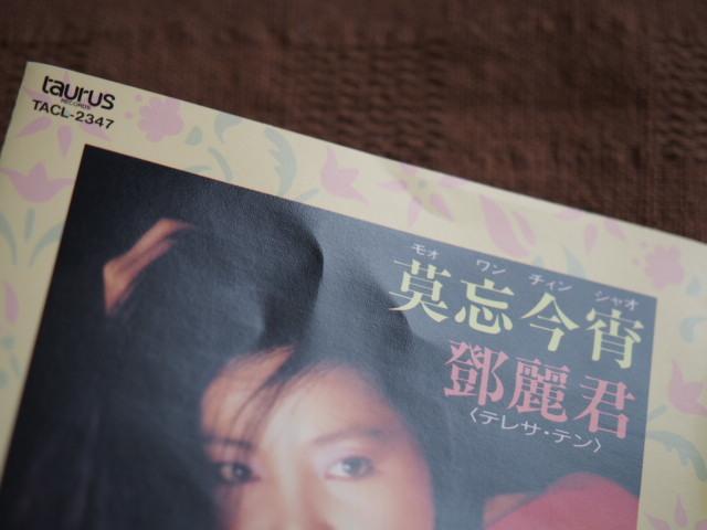 CD テレサ・テン 莫忘今宵 TACL-2347 鄧麗君_画像5