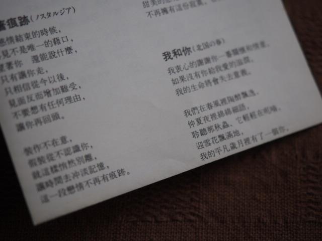 CD テレサ・テン 莫忘今宵 TACL-2347 鄧麗君_画像7