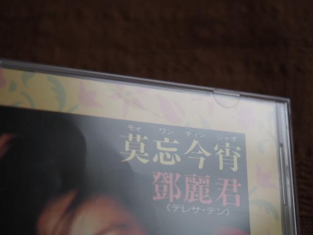 CD テレサ・テン 莫忘今宵 TACL-2347 鄧麗君_画像9