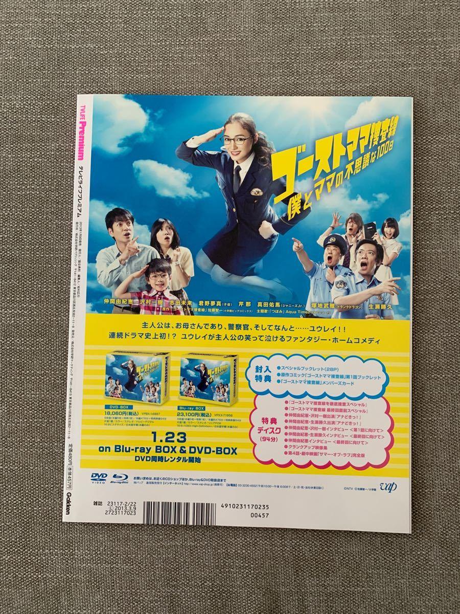 「TVライフ Premium (プレミアム) Vol.4