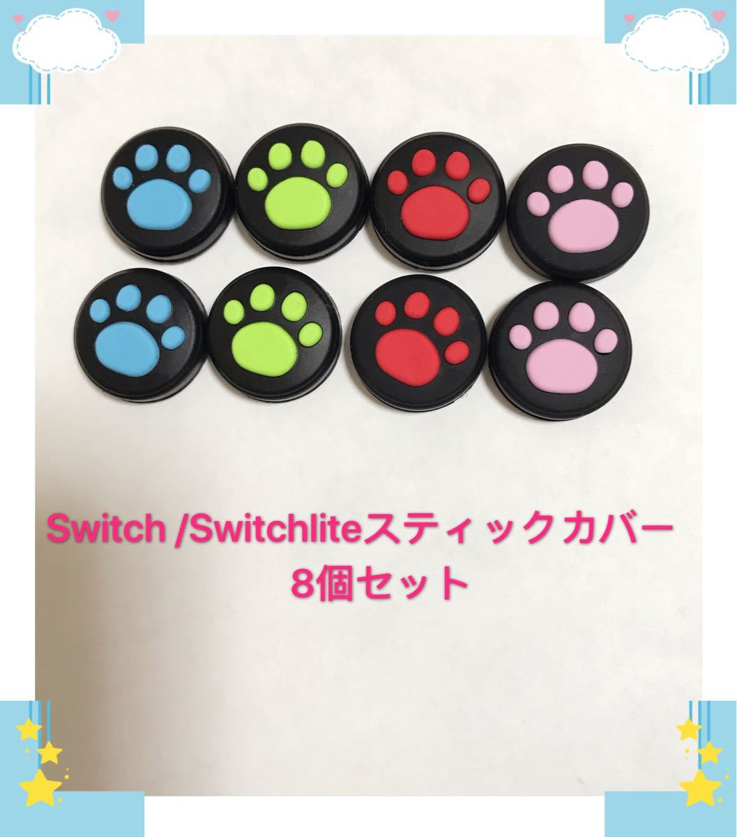 Switch/Switchliteスイッチ ジョイコンスティックカバー 8点