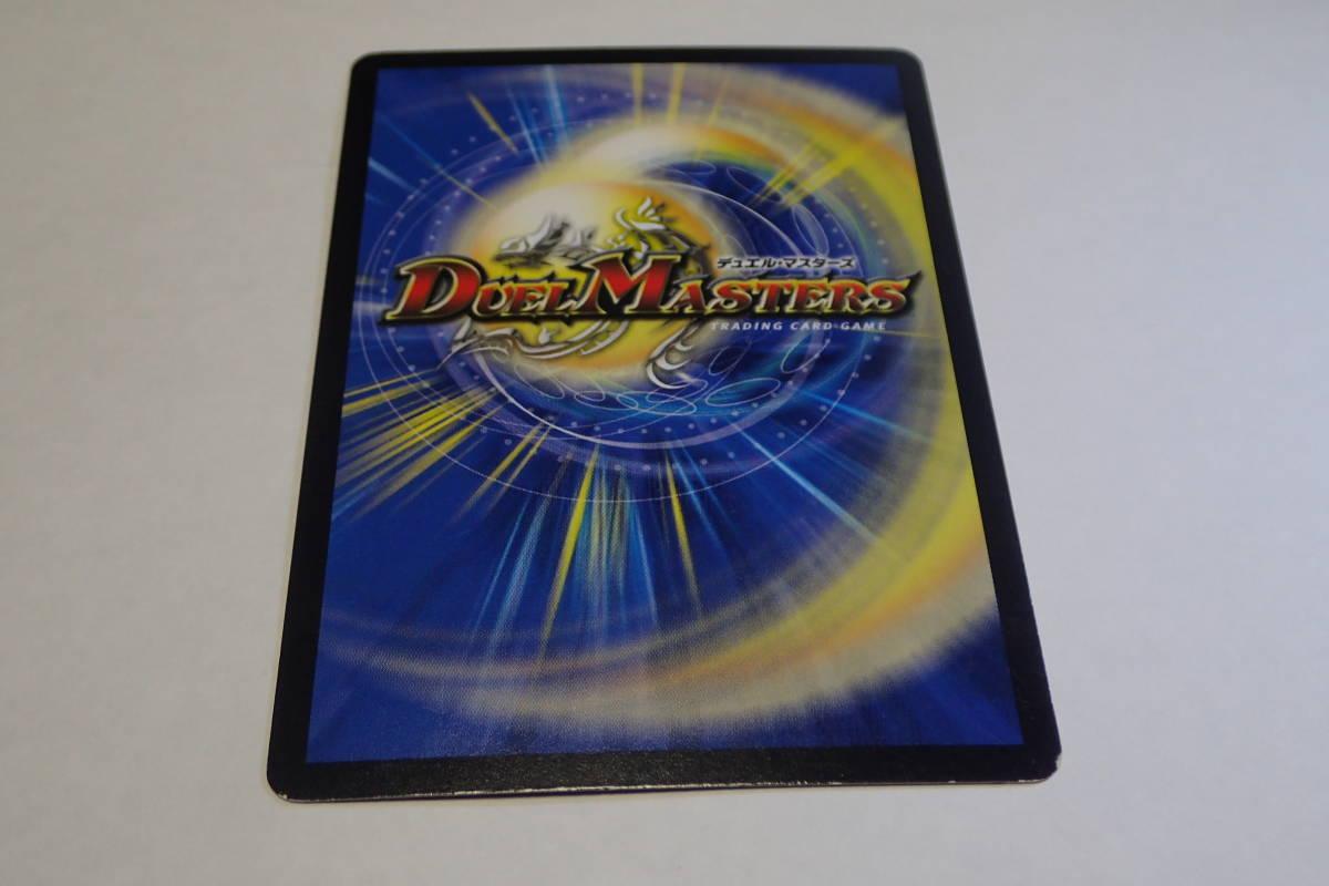 DM デュエルマスターズ 暗黒鎧 ヴェイダー DMR18 20/71 №0410_画像2