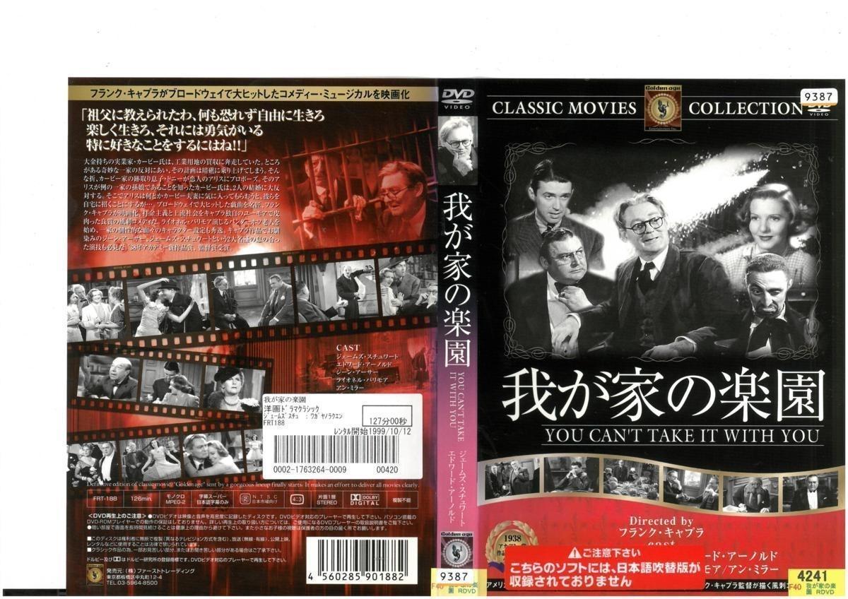 我が家の楽園 YOU CAN'T TAKE IT WITH YOU ジェームズ・スチュワート×エドワード・アーノルド×ジーン・アーサー 日本語字幕版 DVD_画像1