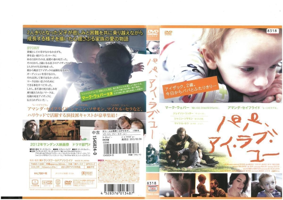 パパ、アイ・ラブ・ユー 日本語字幕版 DVD_画像1