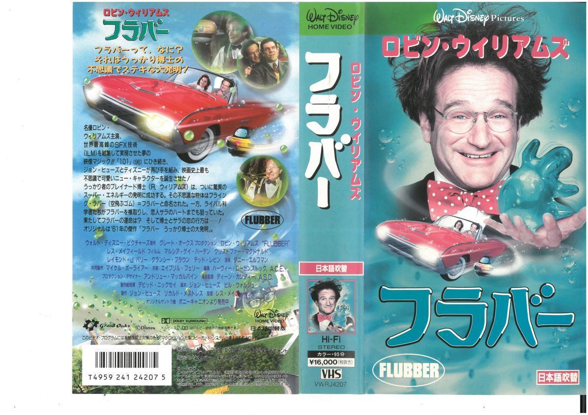 フラバー 日本語吹替 VHS_画像1