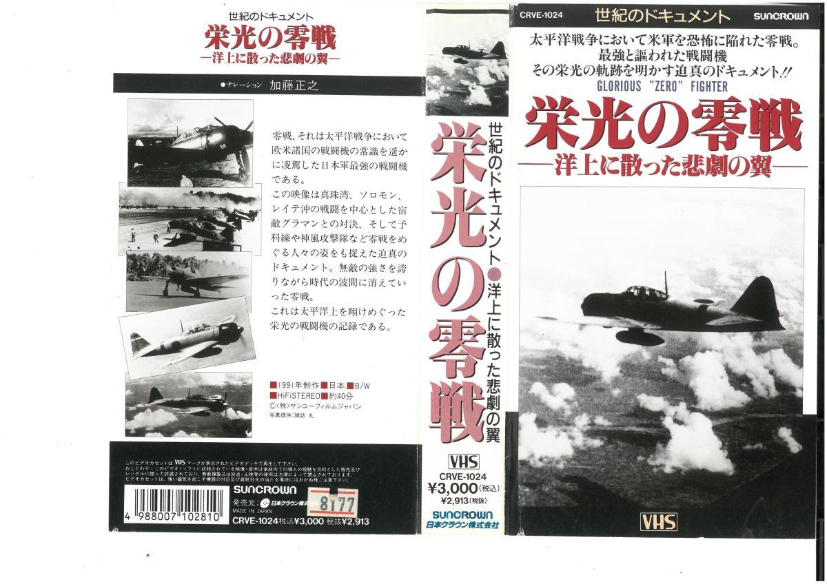 栄光の零戦 洋上に散った悲劇の翼 VHS_画像1