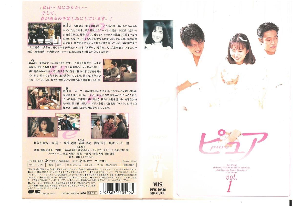 ピュア vol.1 VHS_画像1
