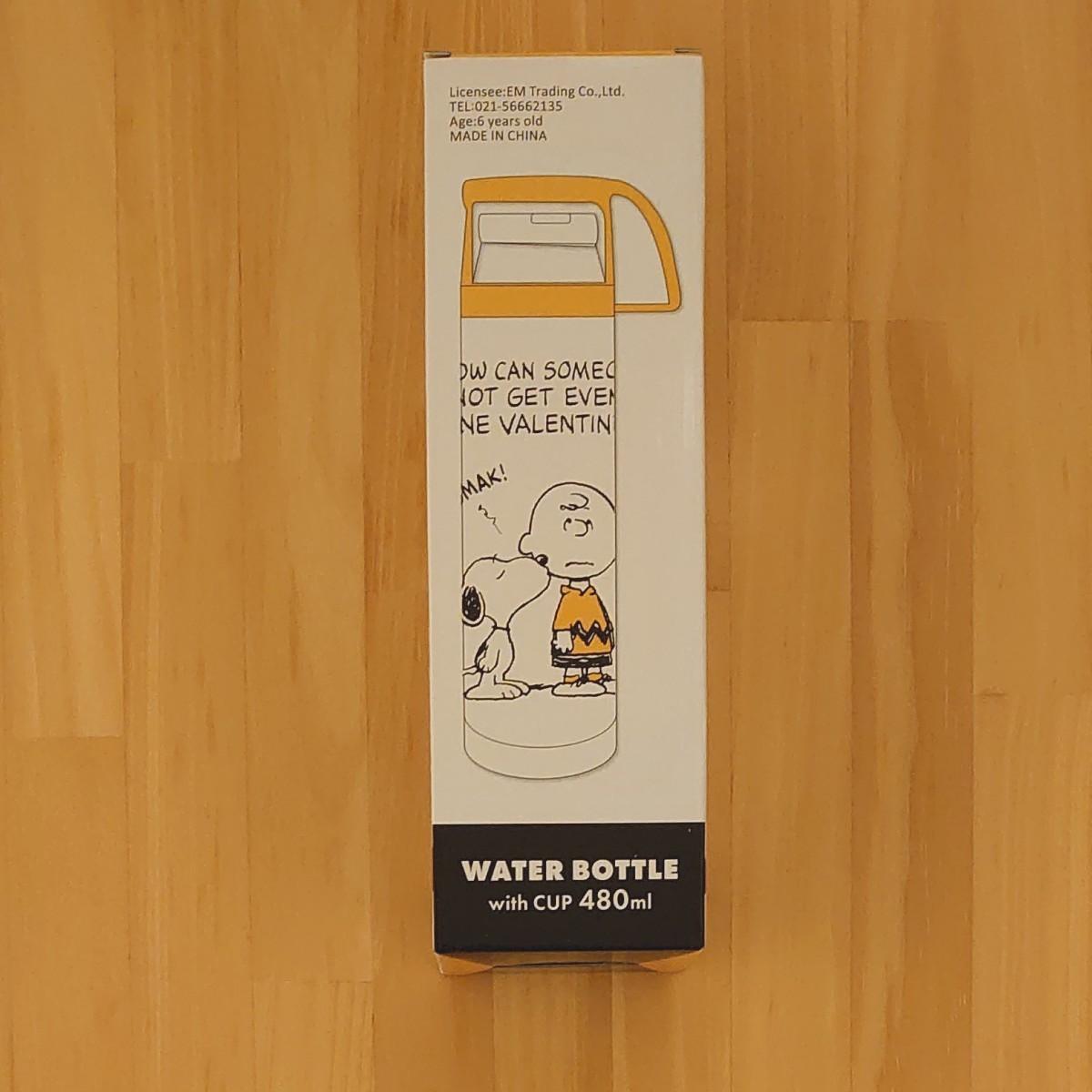 スヌーピー コップ付  ステンレスボトル 水筒