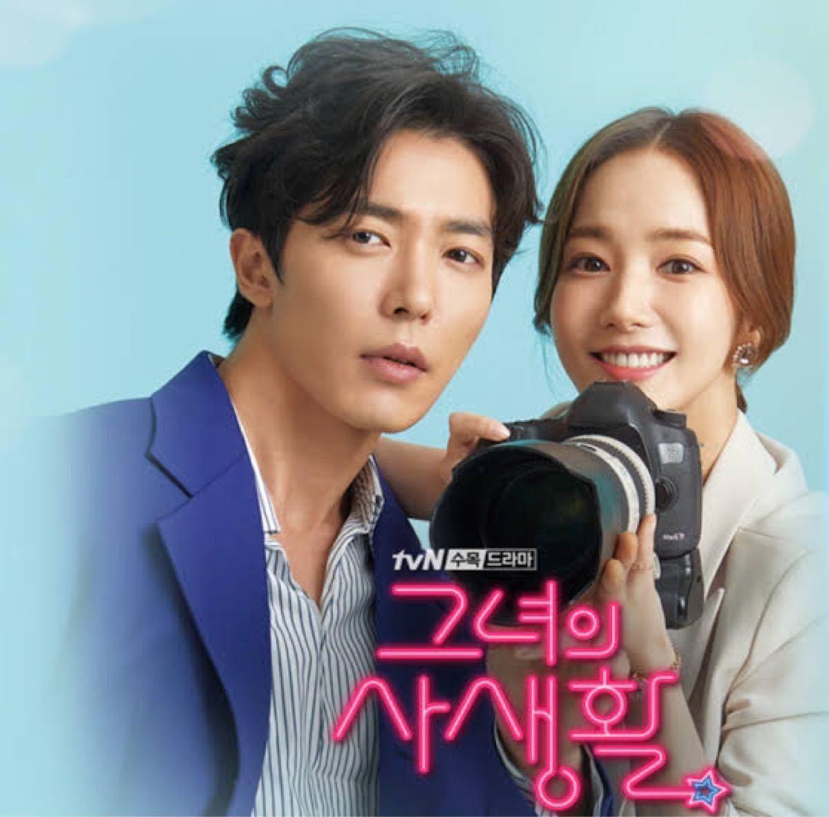 韓国ドラマ・彼女の私生活