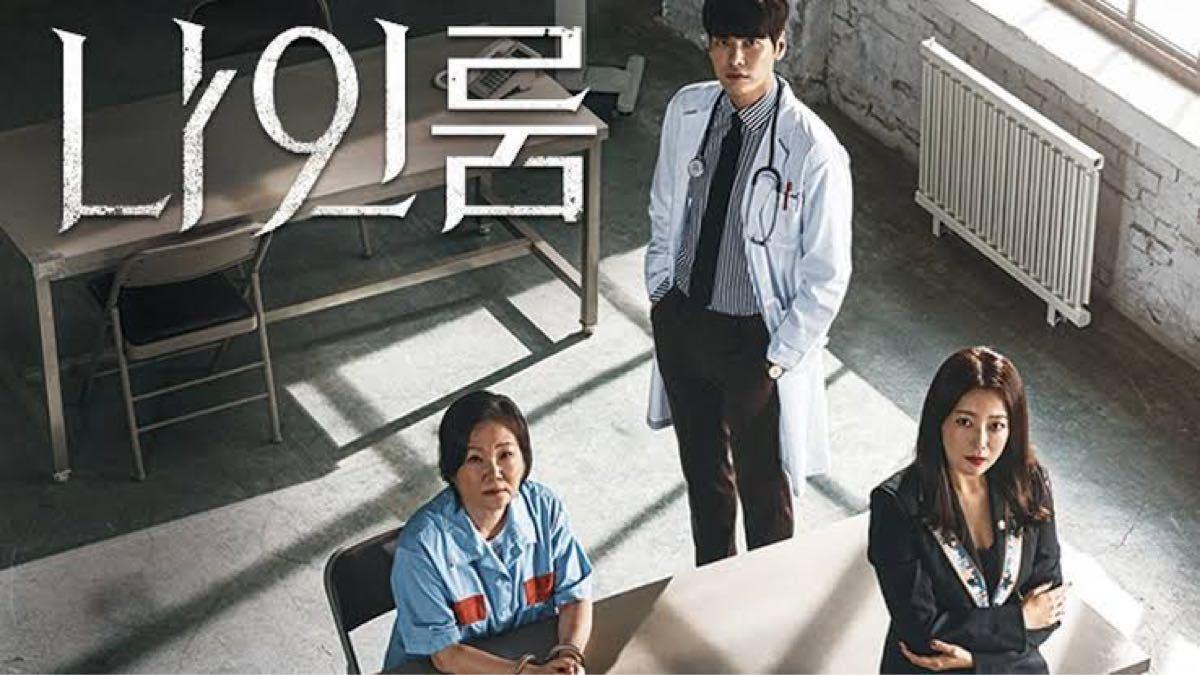 韓国ドラマ・ナインルーム