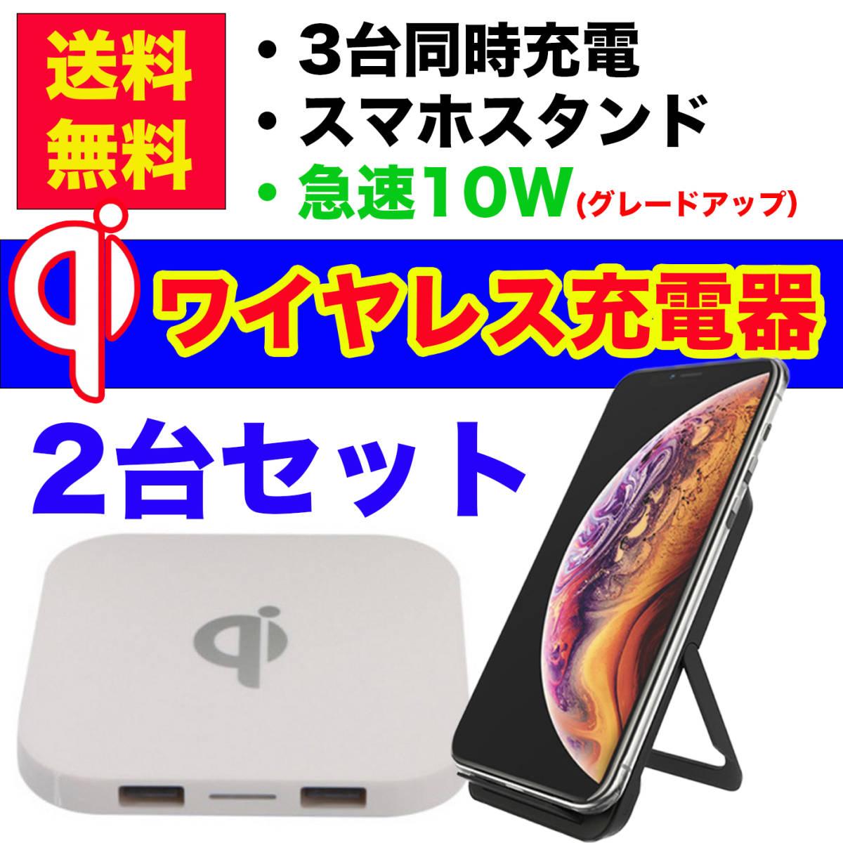 2台セット ワイヤレス充電器 卓上【急速10Wグレードアップ】 折畳み スタンド&おくだけパッド USB出力2口 3台同時充電 [黒&白] _画像1