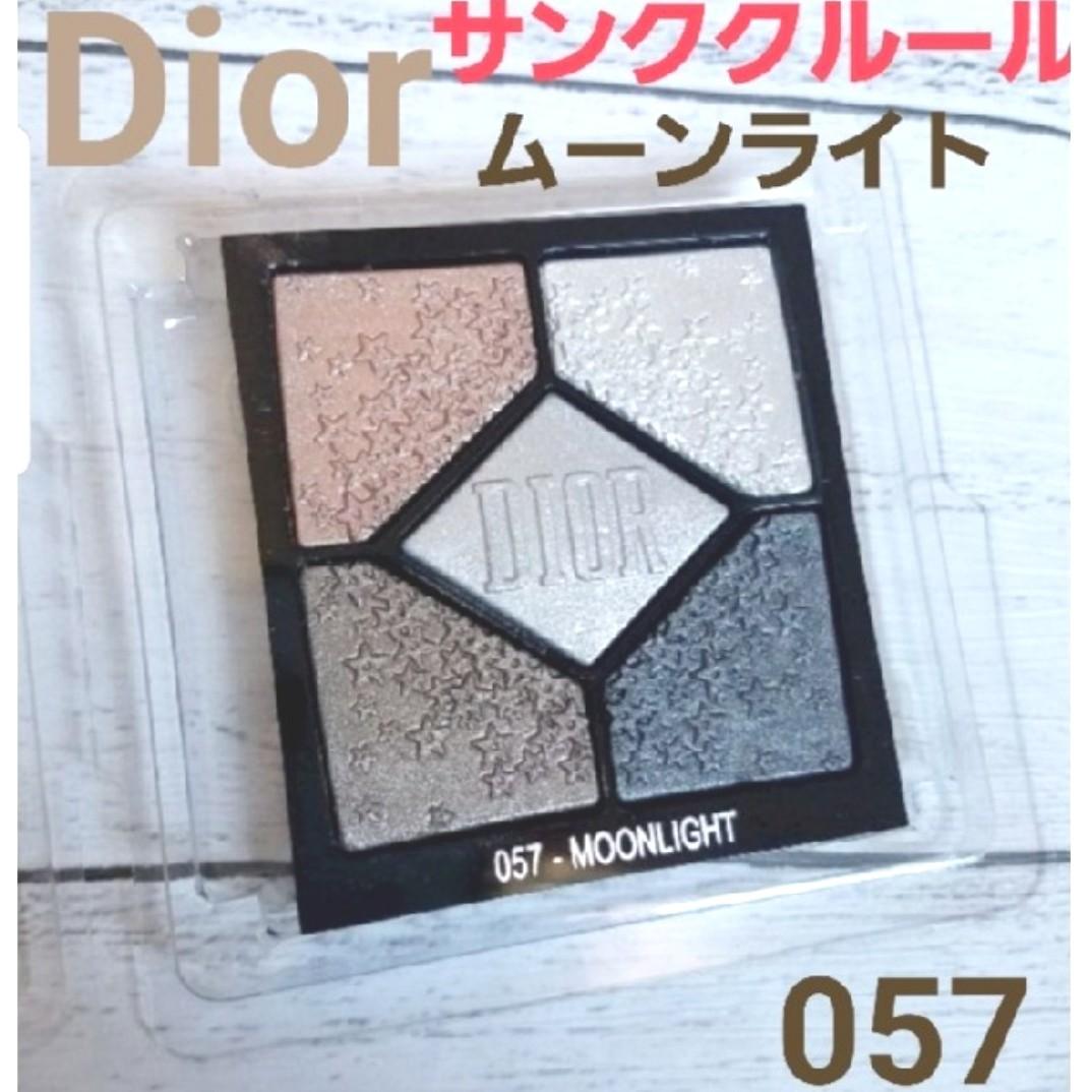 Dior サンククルール   ムーンライト