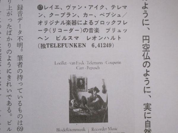 【長岡鉄男氏外盤A級セレクション No. 17】 独TELEFUNKEN 6.41249 オリジナル楽器によるブロックフレーテの音楽 <美盤>  _画像10