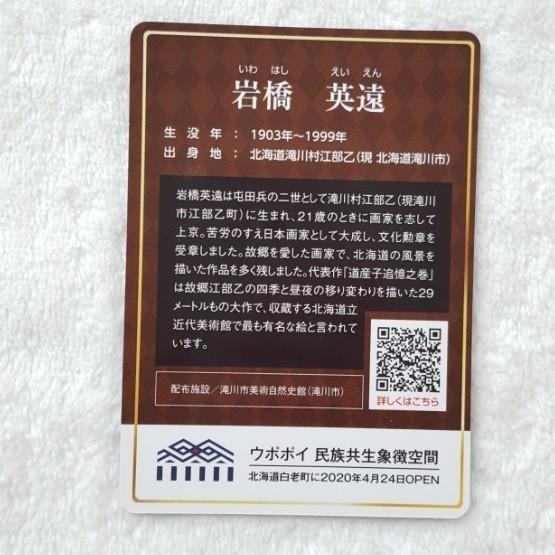 北海道先人カード 岩橋英遠/いわはしえいえん