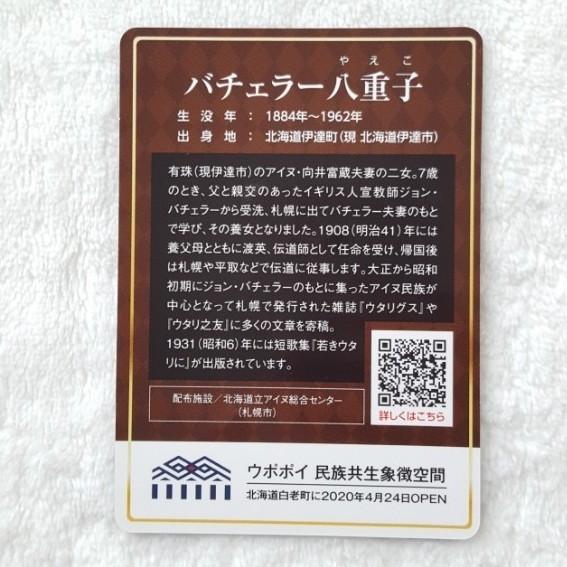 北海道先人カード バチェラー八重子