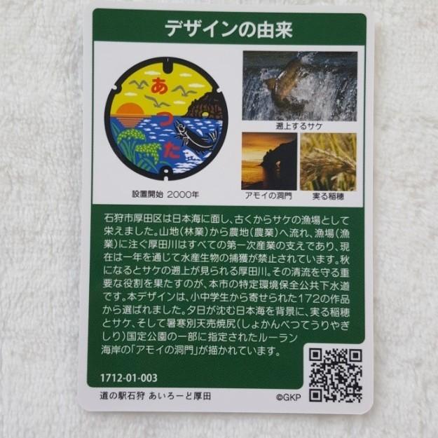北海道 マンホールカード 石狩市