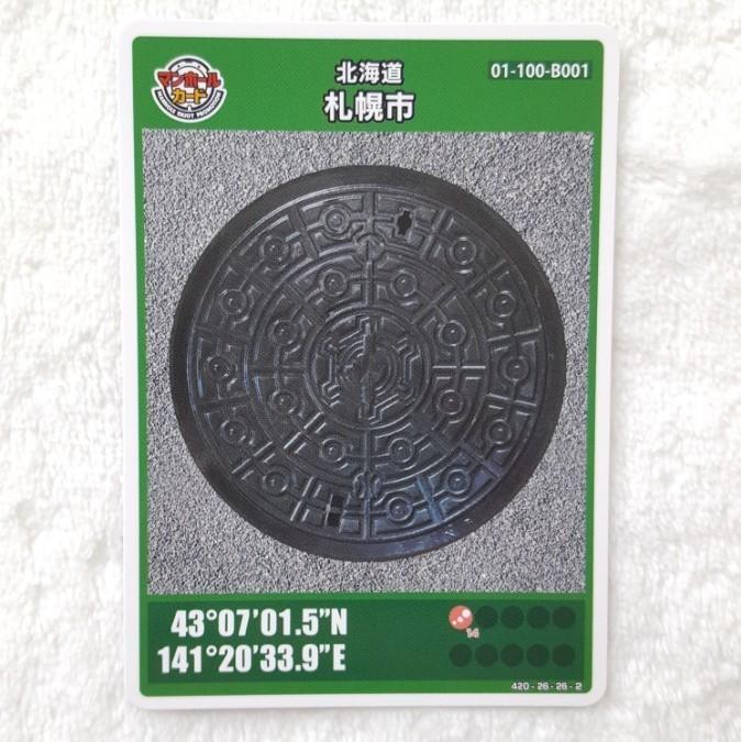 北海道 マンホールカード 札幌市