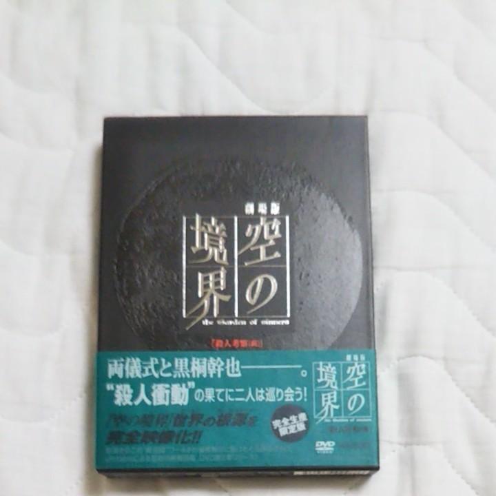 劇場版「空の境界」殺人考察(前)(完全生産限定版)/DVD/