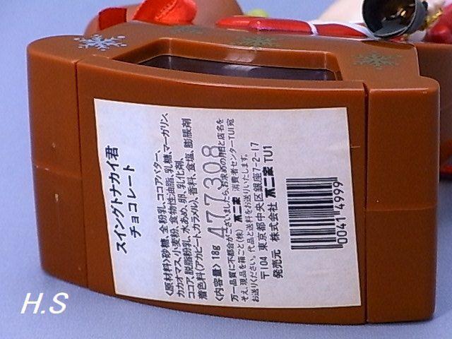 #34-3【不二家】ペコちゃん スィング トナカイ君 開封済み チョコレート無し_画像4