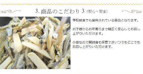 送料無料 小袋 アーモンドフィッシュ 100袋 お徳用パック 給食用 国産小魚_画像7