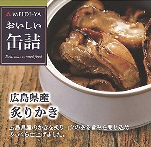 送料無料 明治屋 おいしい缶詰 広島県産炙りかき 55g×2個_画像1