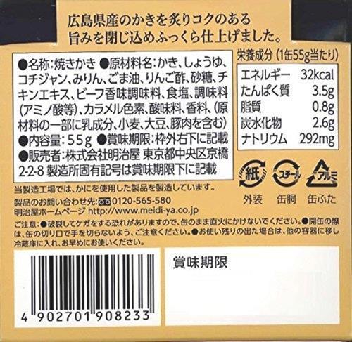 送料無料 明治屋 おいしい缶詰 広島県産炙りかき 55g×2個_画像3