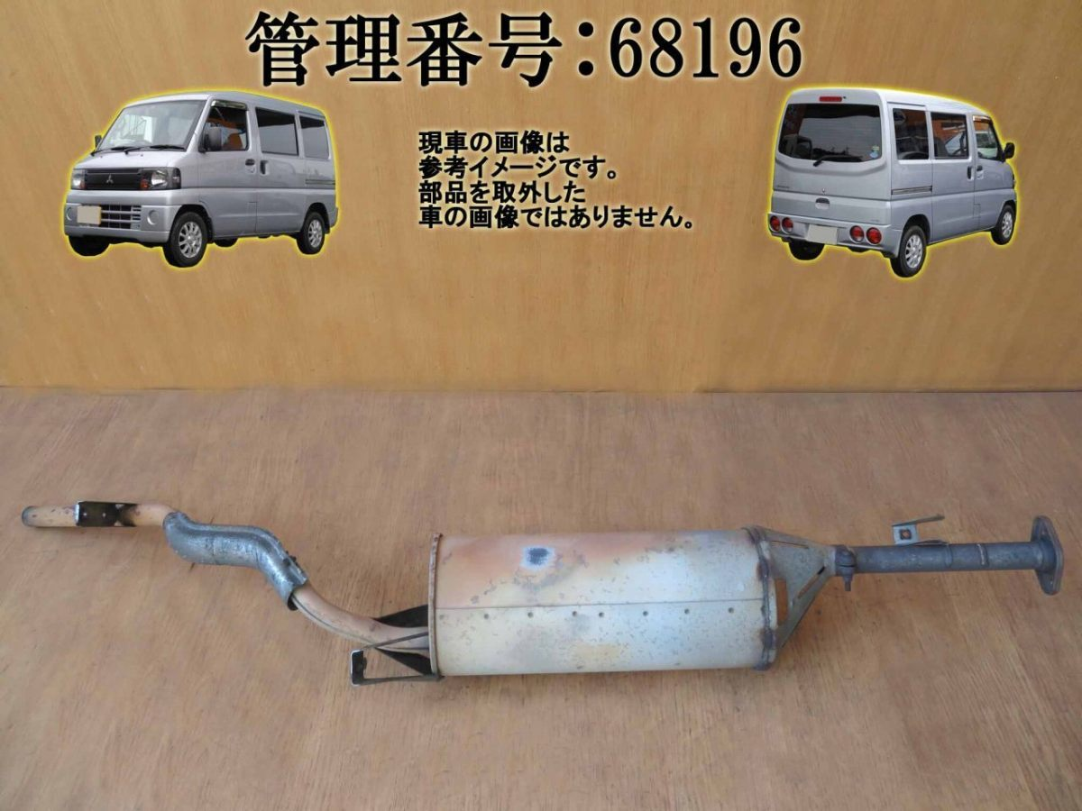 H20 ミニキャブ U61V 2WD リアマフラー_画像1