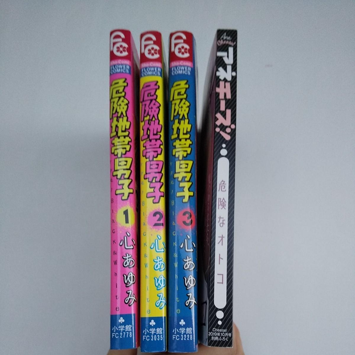 危険地帯男子 ケダモノBlack & White 全3巻セット/心あゆみ