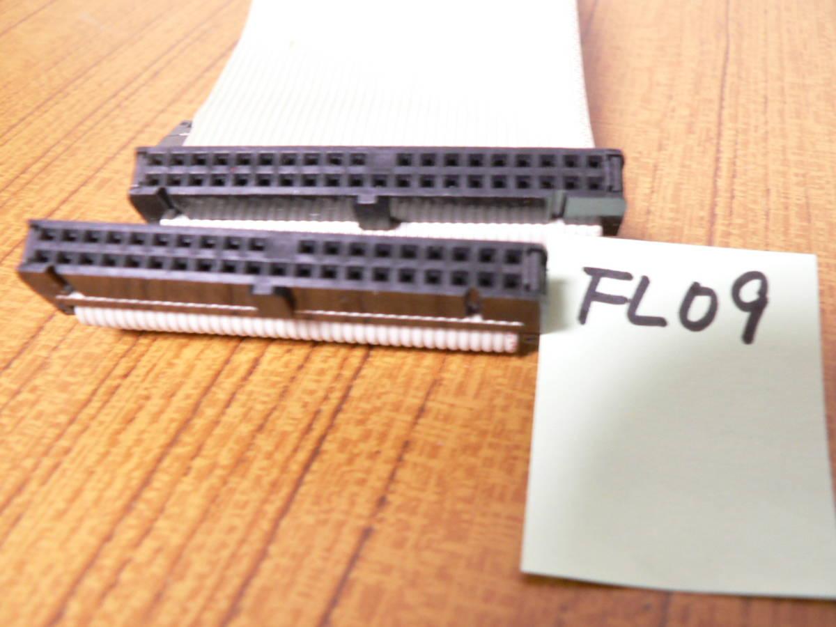 送料最安 140円 FL09:デスクトップPC用 フラットリボンケーブル IDE/ATA コネクタ40ピンメス型 3個付き 55cm_画像3