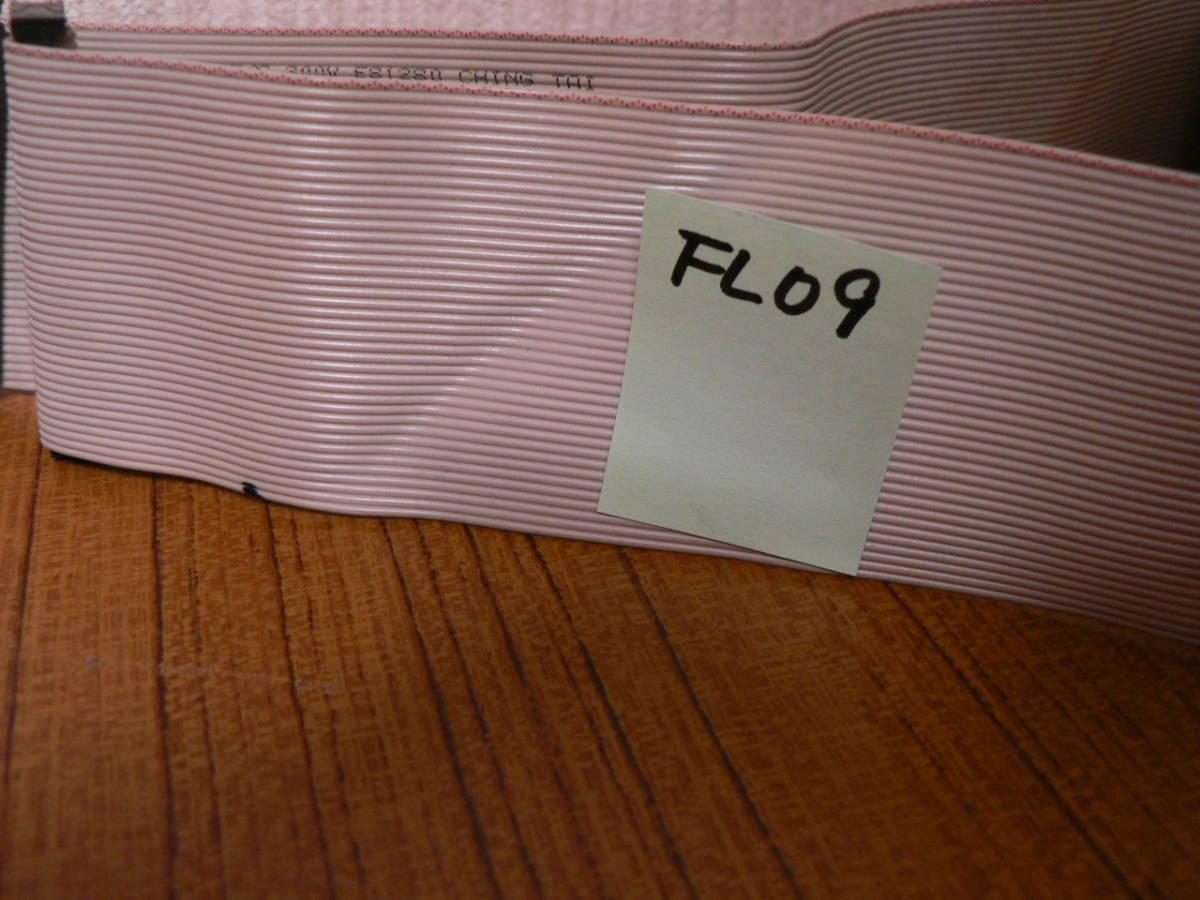 送料最安 140円 FL09:デスクトップPC用 フラットリボンケーブル IDE/ATA コネクタ40ピンメス型 3個付き 55cm_画像1