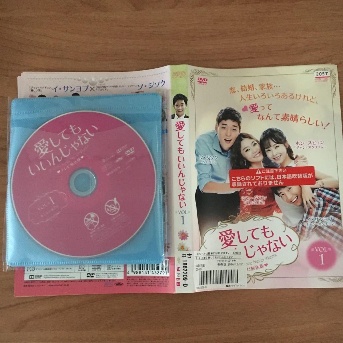 韓国ドラマ 愛してもいいんじゃない【レンタル落ち】 DVD