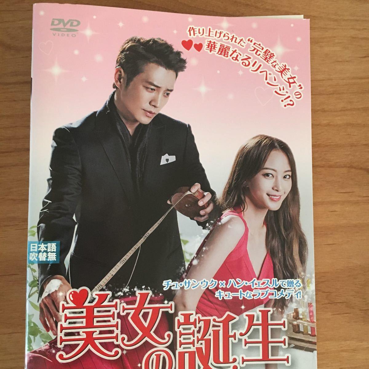 韓国ドラマ 美女の誕生【レンタル落ち】DVD